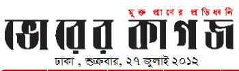 """Résultat de recherche d'images pour """"Bhorer Kagoj"""""""